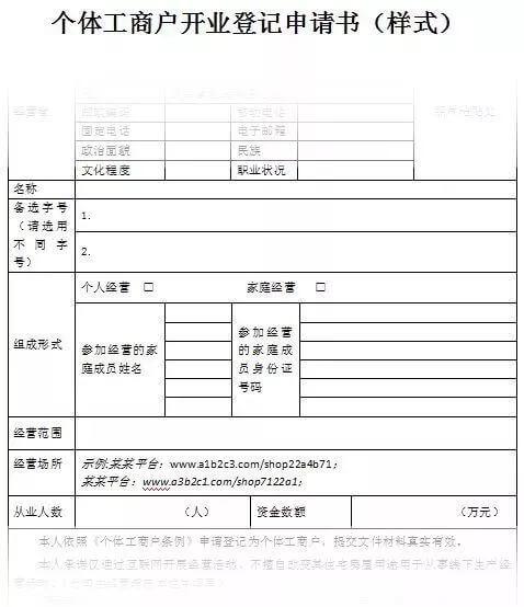 上虞区发放首张电商营业执照