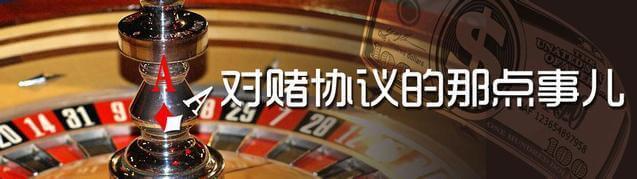 干货| 一文详解对赌协议那些事