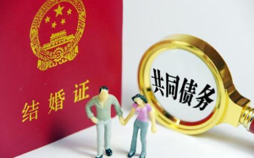 最高院:关于夫妻共同债务的裁判规则