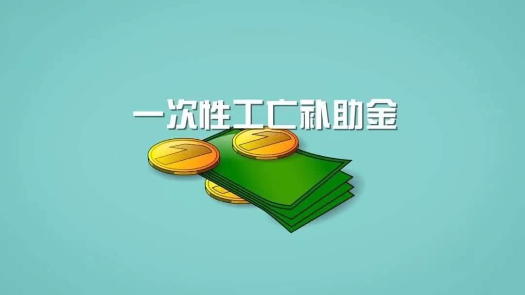 """019年度最新工伤死亡赔偿标准公布(2019.1.21)"""""""