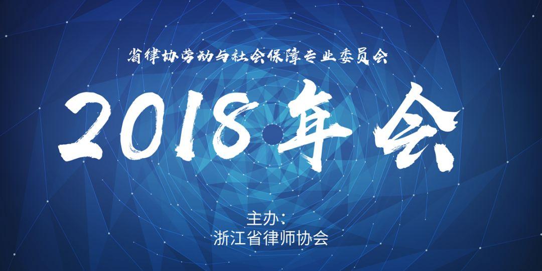 省律协劳动与社会保障专业委员会2018年年会报名