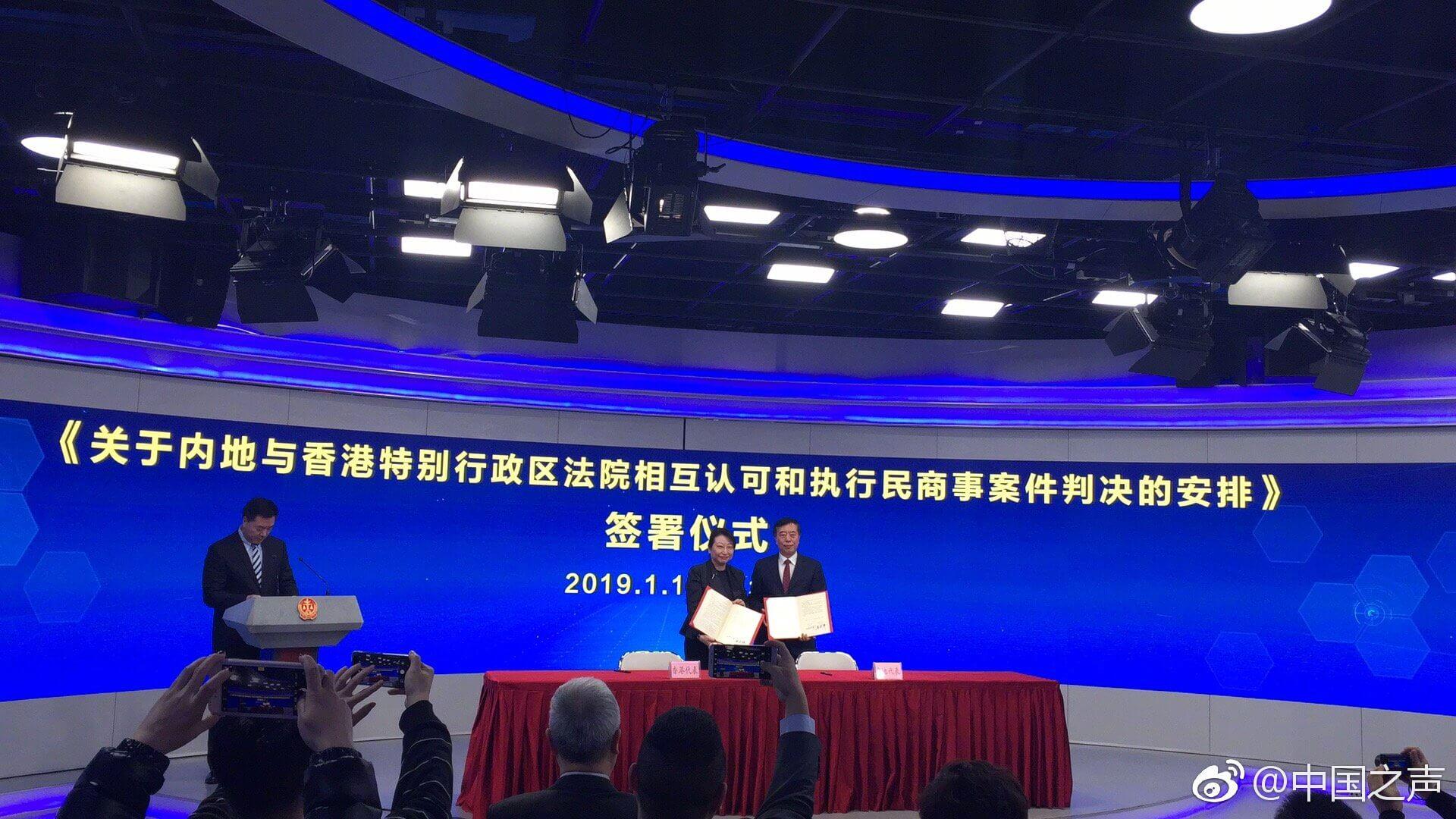 内地与香港特区今日签署相互认可和执行民商事案件判决安排(附全文)