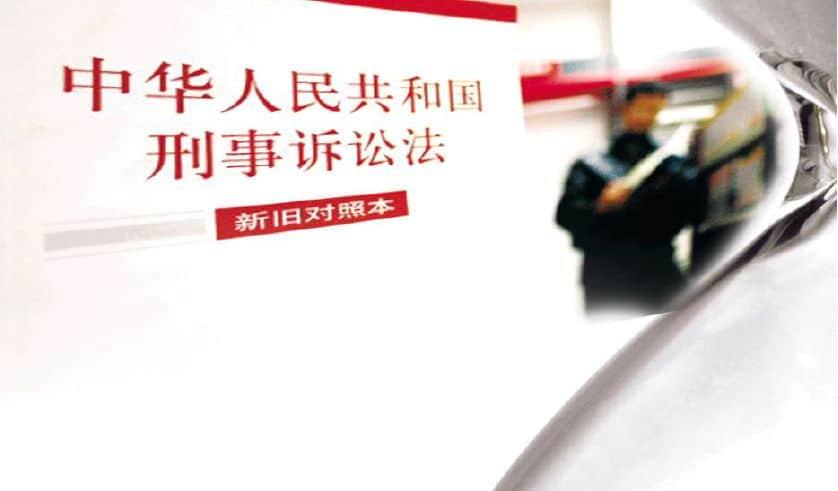 《刑诉法修改对刑事辩护的影响》专题讲座2月11日报名