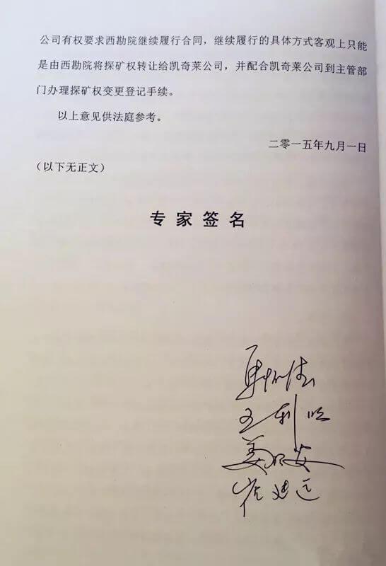 王利明等四大咖关于千亿矿权案的专家意见书,值得拜读