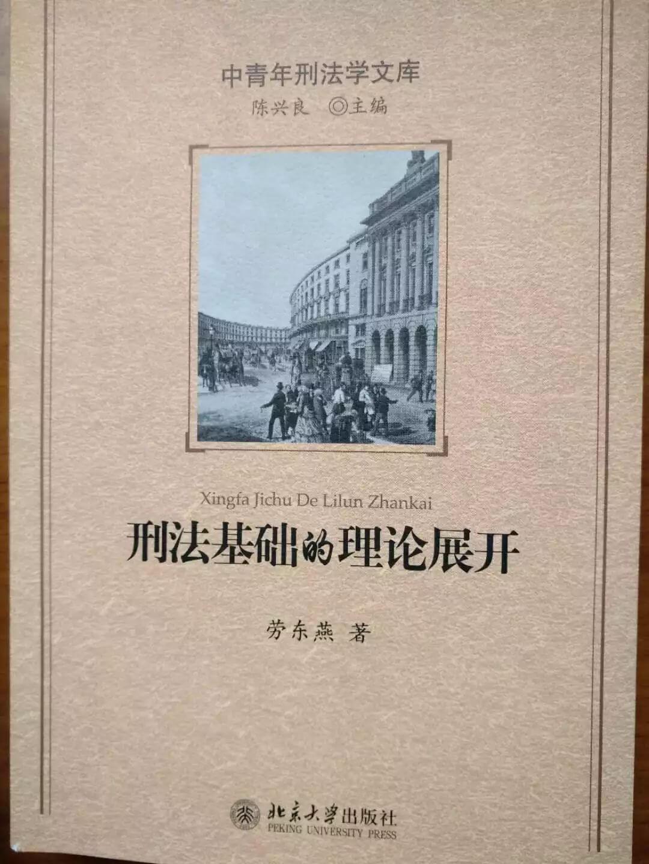 绍兴籍法律名家劳东燕教授主讲《刑法解释与刑事辩护》