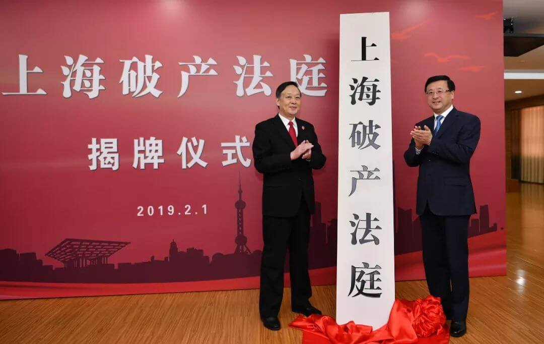 上海法院的专门破产审判机构——上海破产法庭今日成立