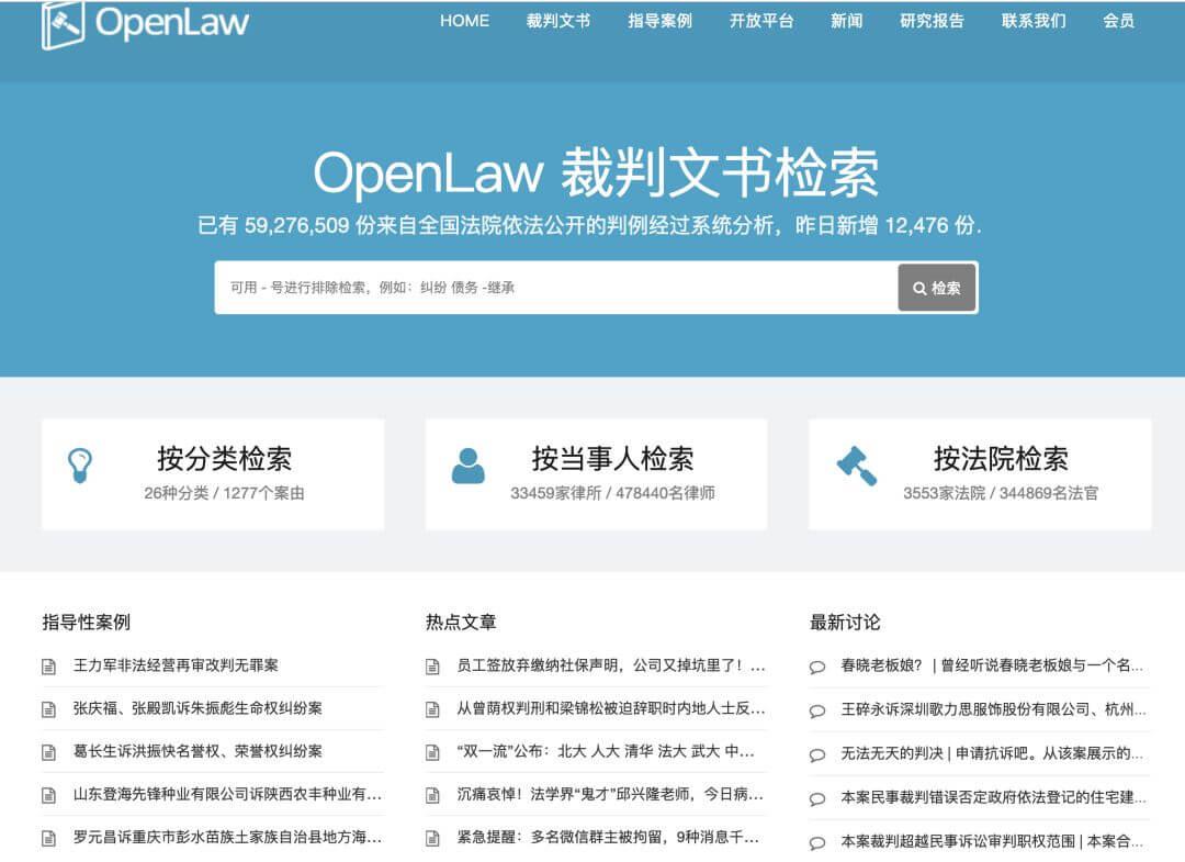 【收藏】权威法律检索网站汇总,检索法律法规、案例、裁判文书必备