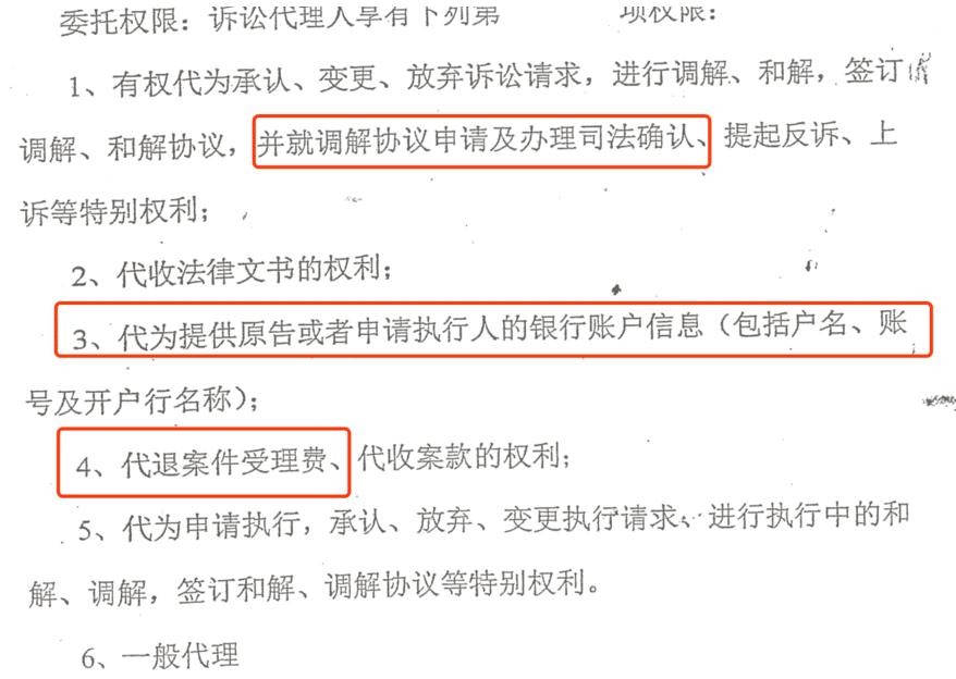 萧山法院诉前调解成功案件的授权委托书要求