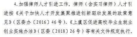 绍兴市上虞区出台重磅律师业扶持政策