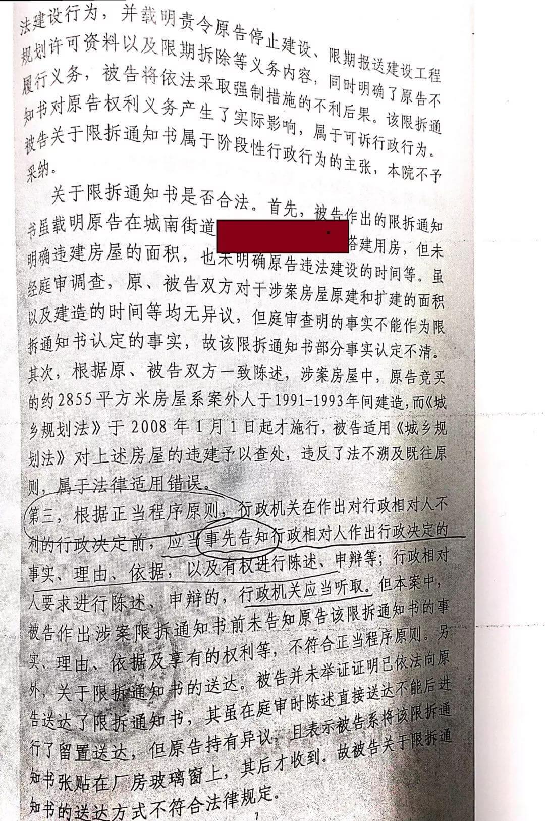 """""""行政强制类""""案件原告方的屠龙秘技 ——罚前告知义务"""