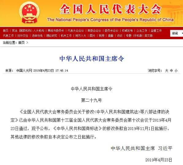 全国人大常委会关于修改《中华人民共和国建筑法》等八部法律的决定