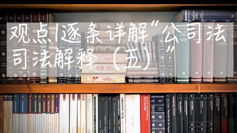 公司法规定五(2019)