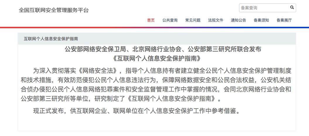 公安部、北京网络行业协会联合发布《互联网个人信息安全保护指南》