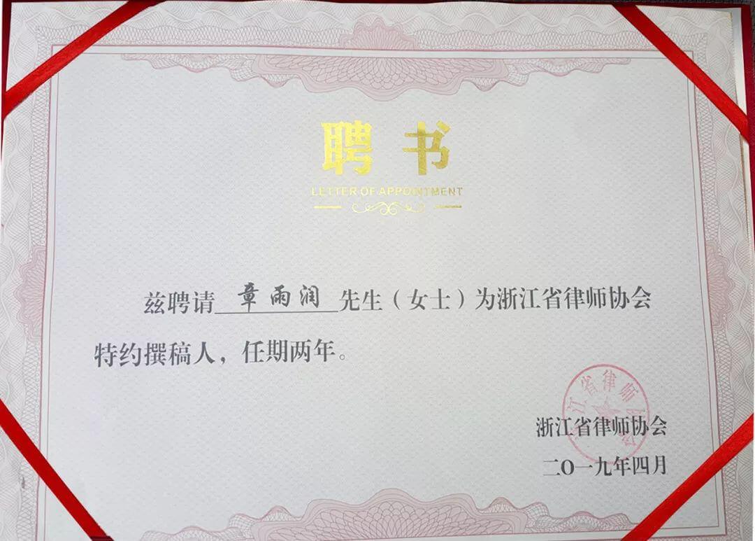 泽大所律师聂留辉、王政、章雨润入选浙江省律师协会特约撰稿人