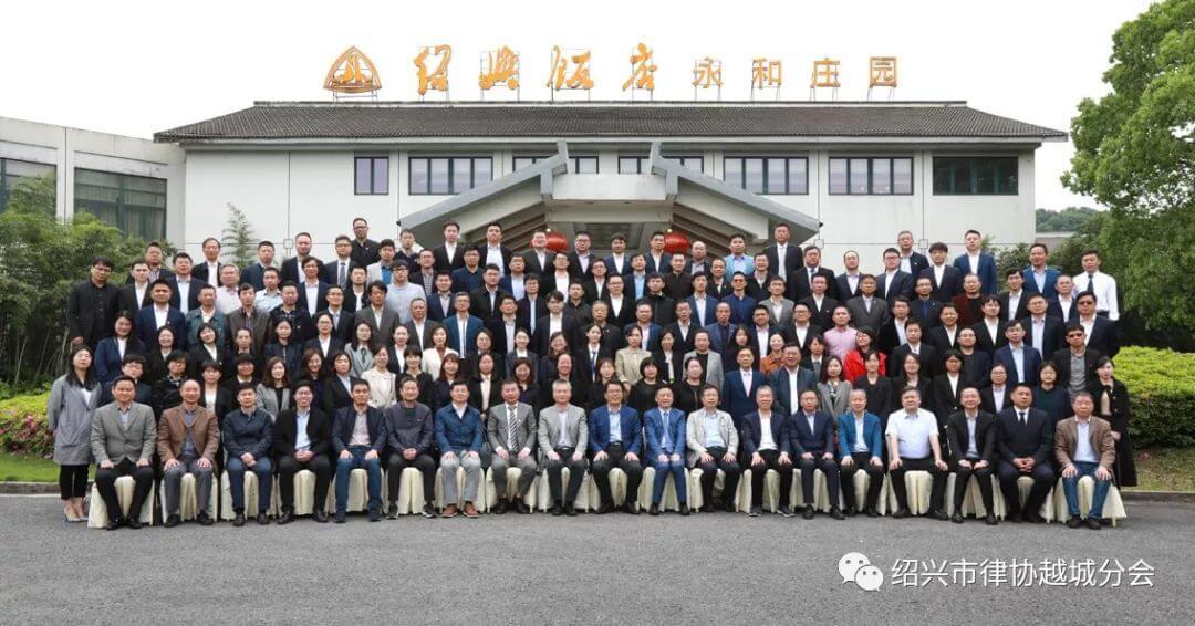 绍兴市律师协会越城分会正式成立