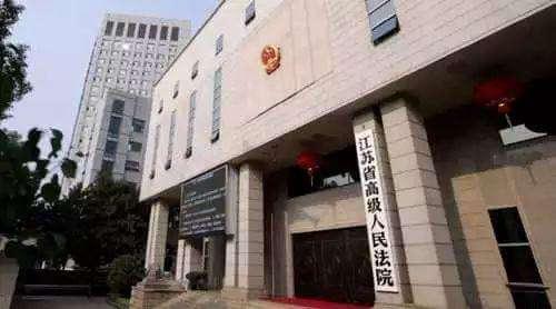 江苏高院关于房地产合同纠纷案件若干问题的解答(值得收藏)