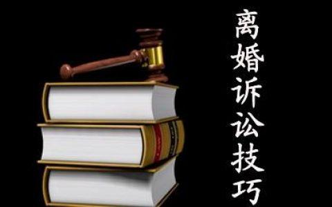 最高院民一庭:离婚诉讼中一方下落不明的司法处理