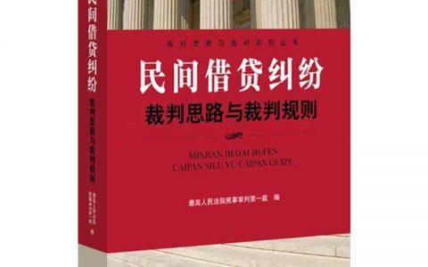 最高院关于民间借贷裁判观点汇编