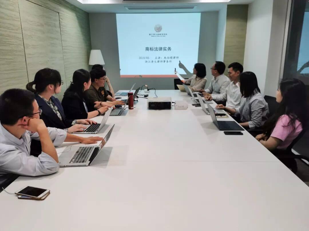 泽大所银行与资产管理工作室举办以《商标法律实务》为主题的业务培训
