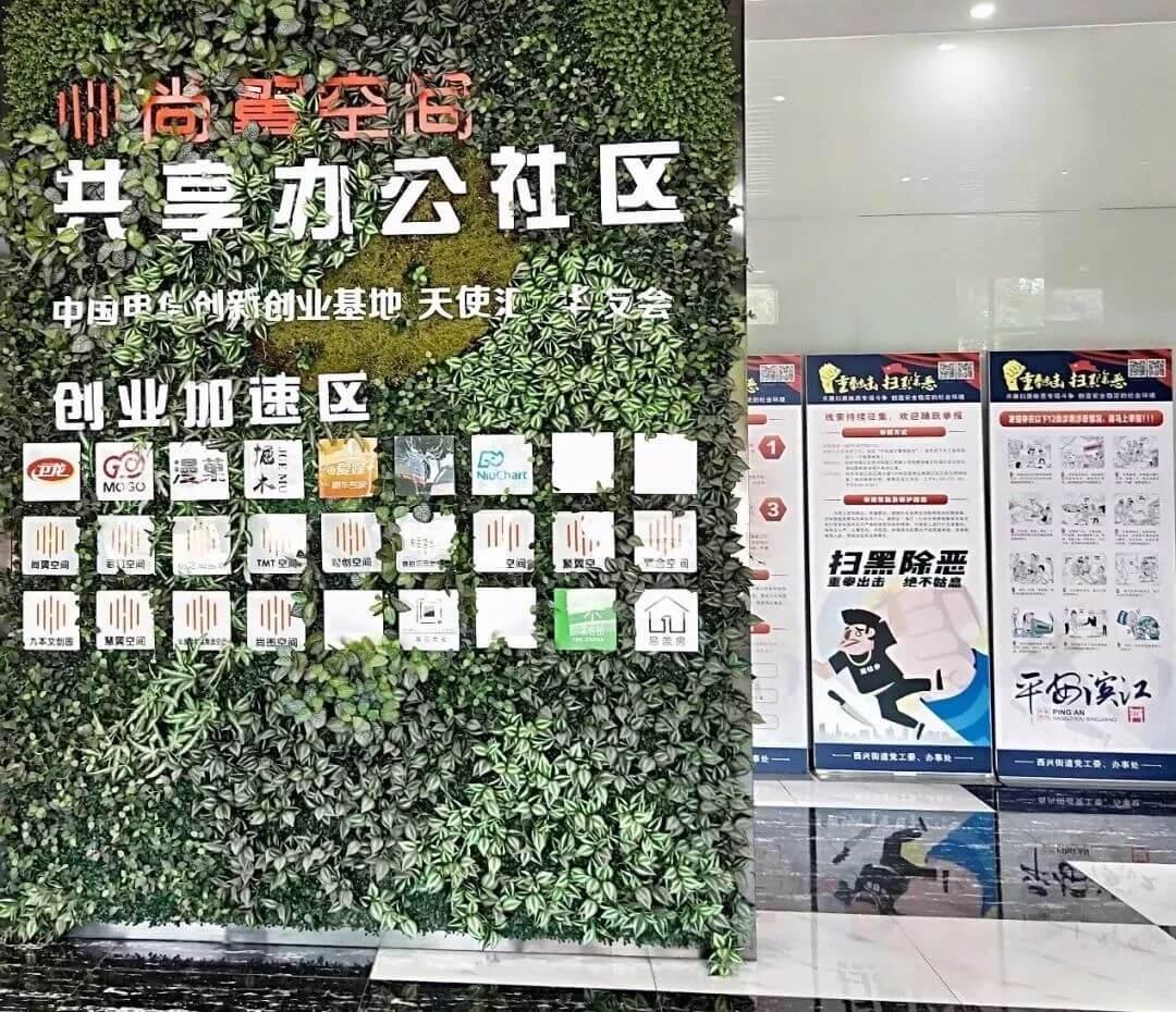 泽大所企业法律顾问工作室走访杭州尚翼科技有限公司参观交流
