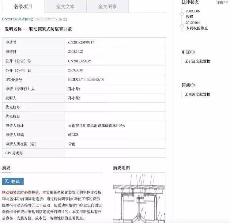 """昆明孙小果获死刑21年后又涉黑,如何看待""""金蝉脱壳""""之发明专利手段"""