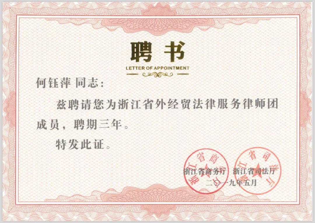 泽大所何钰萍律师被聘为浙江省外经贸法律服务律师团成员