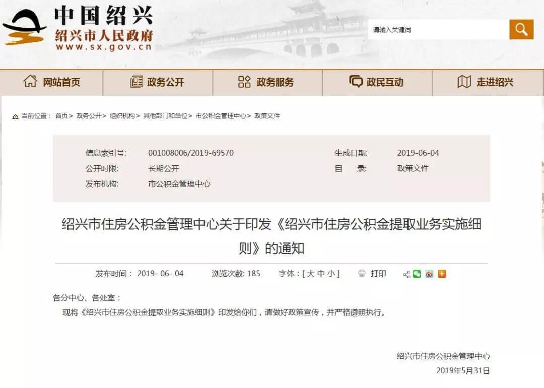 绍兴市住房公积金贷款业务、提取业务实施细则(新)
