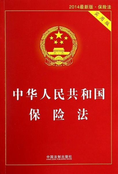 中华人民共和国保险法(2009)