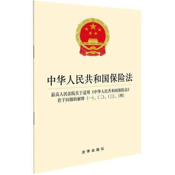 保险法解释一(2009)
