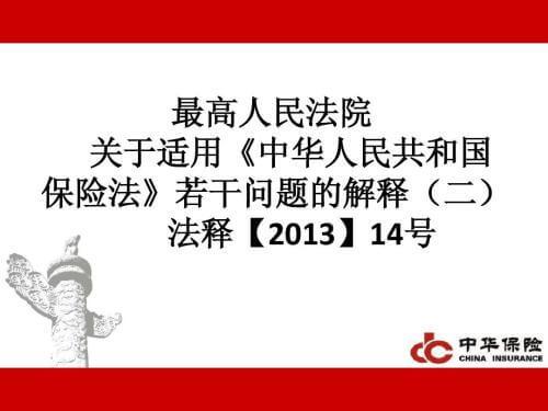 保险法解释二(2013)