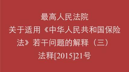 保险法解释三(2015)