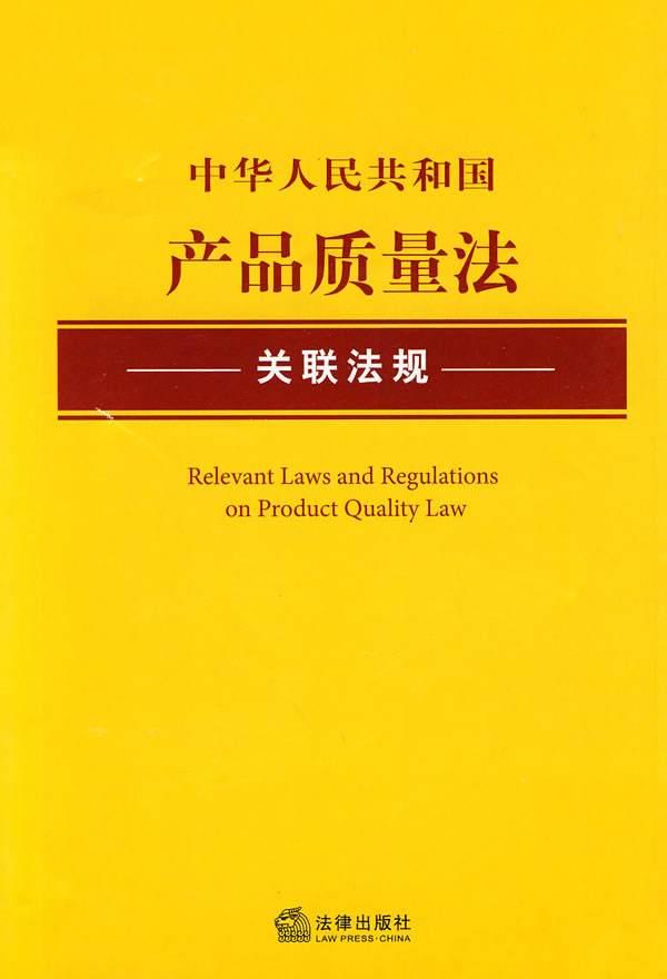 中华人民共和国产品质量法(2018)