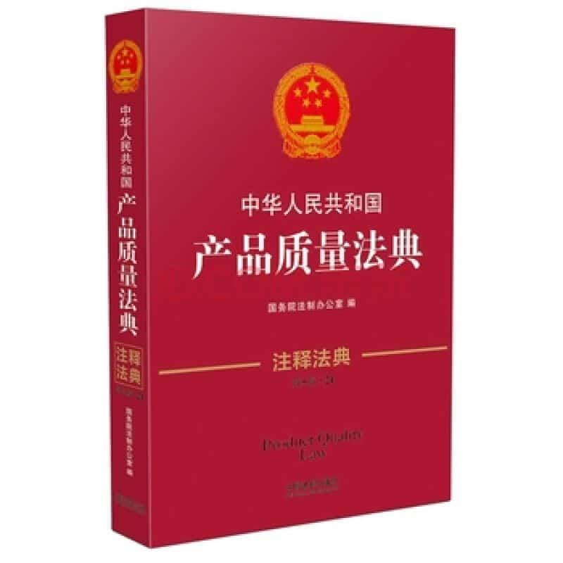 产品质量法实施意见(2001)