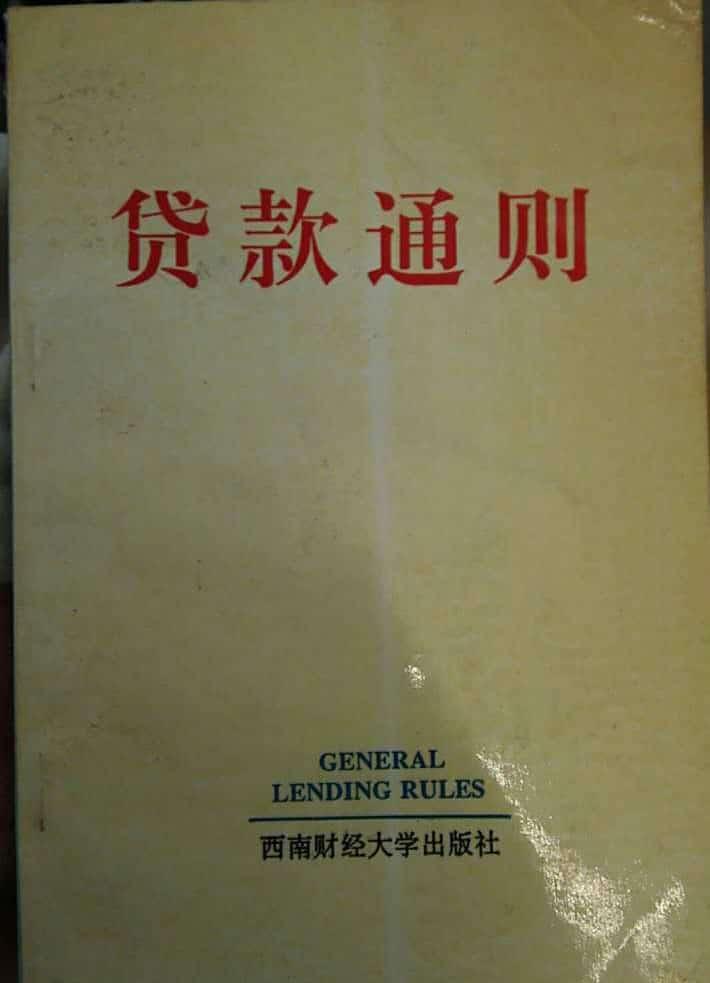 贷款通则(1995)