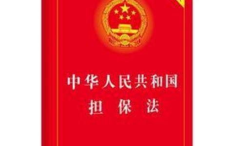 中华人民共和国担保法(1995)