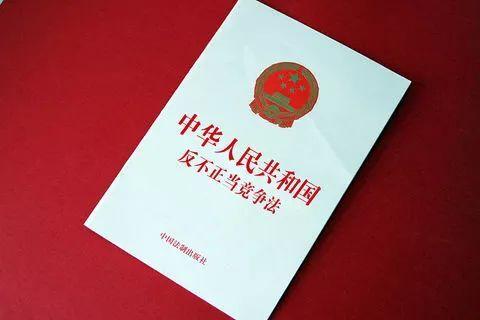 中华人民共和国反不正当竞争法(1993)