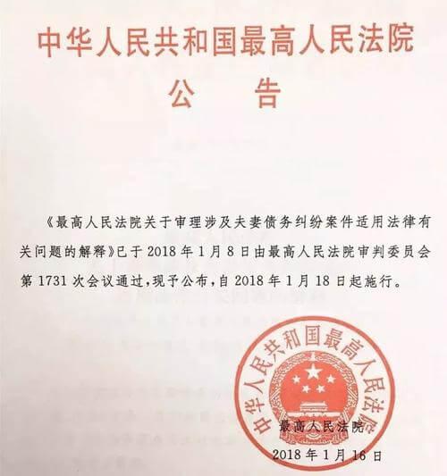 夫妻债务纠纷司法解释(2018)