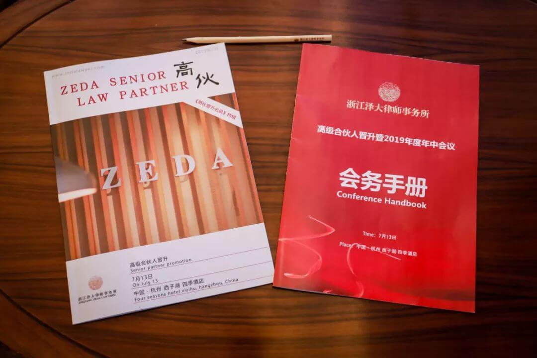 泽大所28位律师晋升成为高级合伙人