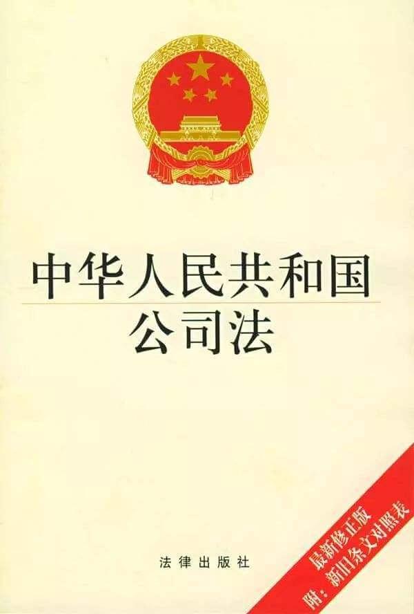 中华人民共和国公司法(2013)