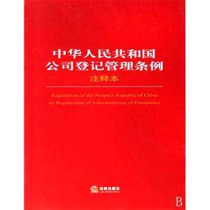 中华人民共和国公司登记管理条例(2005)