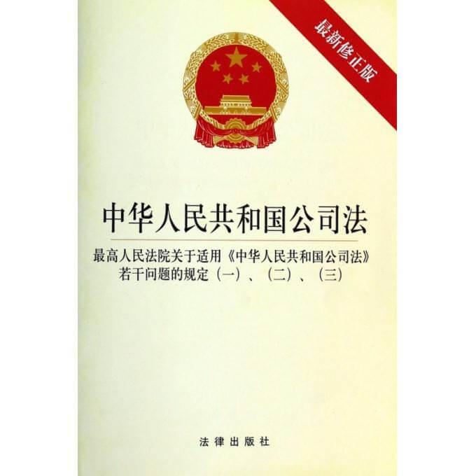 公司法规定三(2014)