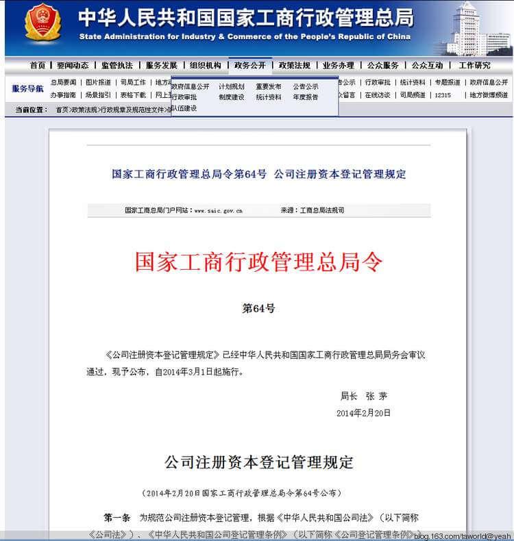 公司注册资本登记管理规定(2005)
