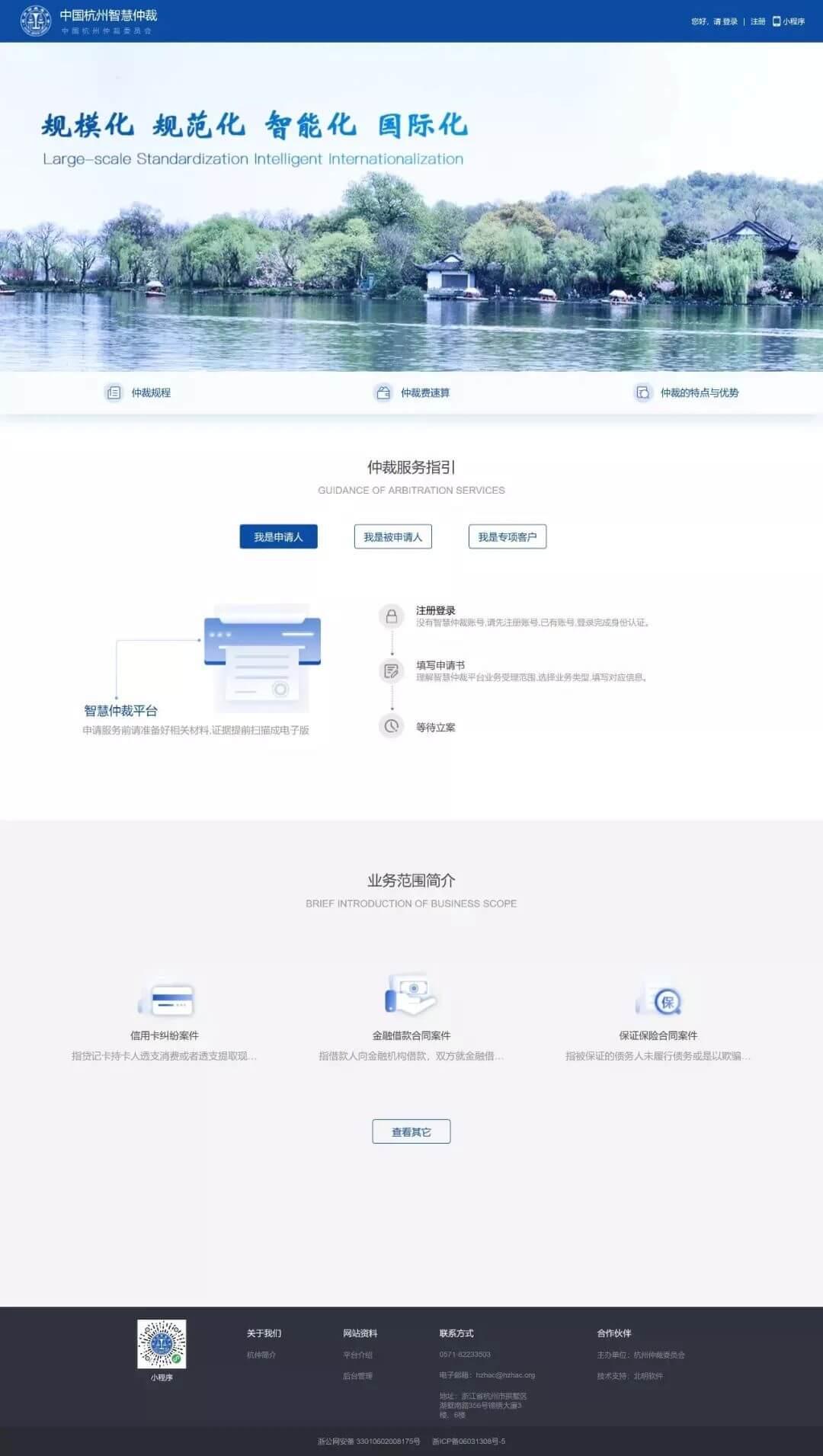 浙江首家互联网仲裁院——杭州互联网仲裁院今日成立