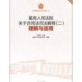 合同法解释二(2009)