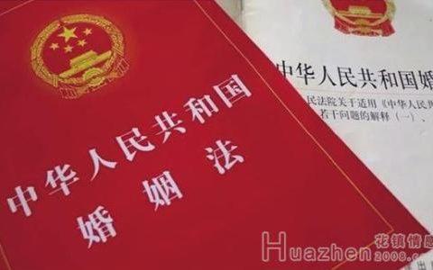 中华人民共和国婚姻法(2001)