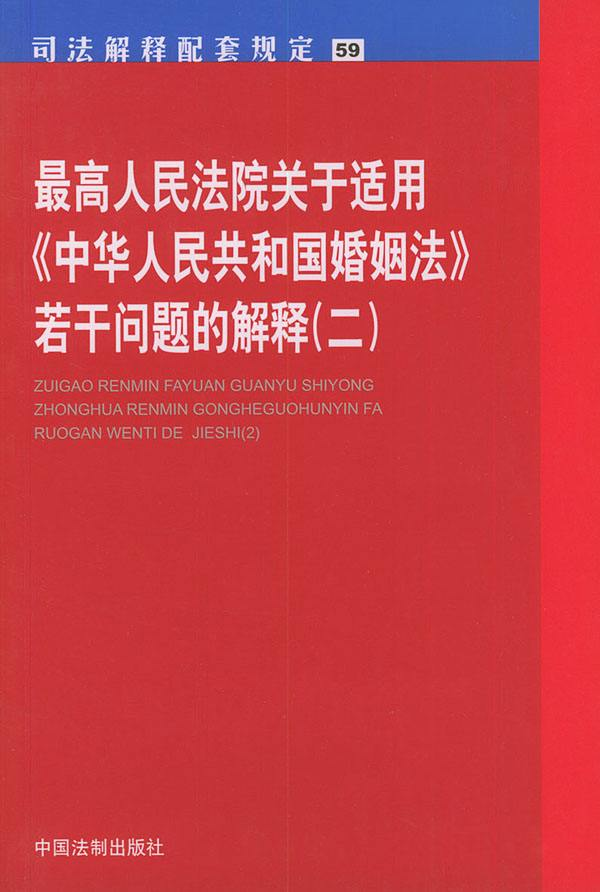 婚姻法解释二(2003)