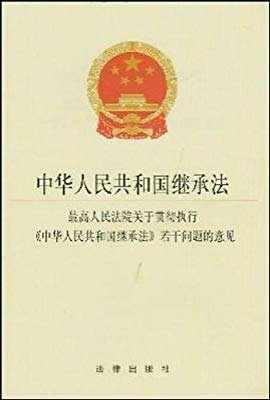 继承法司法解释(1985)
