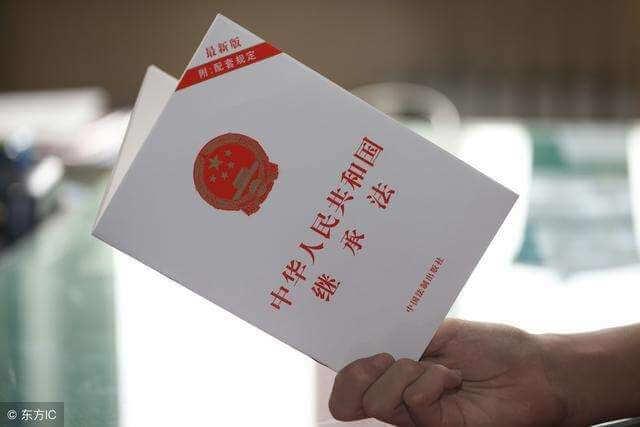 中华人民共和国继承法(1985)