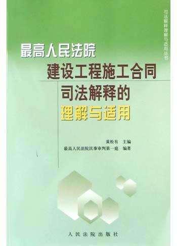 建设工程施工合同司法解释(2004)