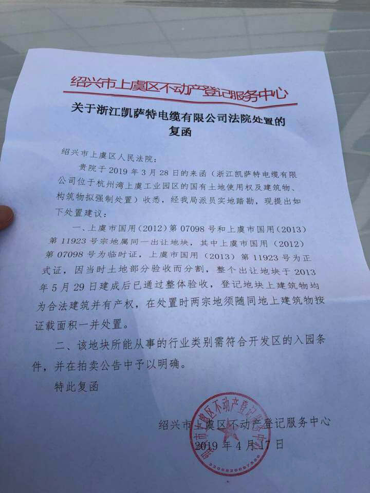 绍兴上虞厂房拍卖:浙江凯萨特电缆有限公司位于杭州湾上虞工业园区的工业厂房(破)